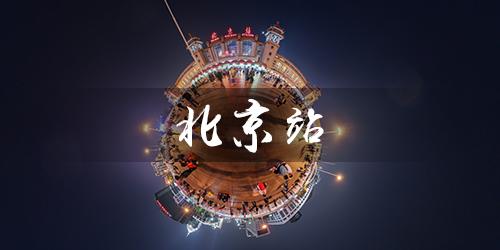 北京站广场夜晚VR全景
