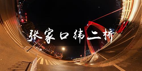 张家口纬二桥VR全景(夜间)