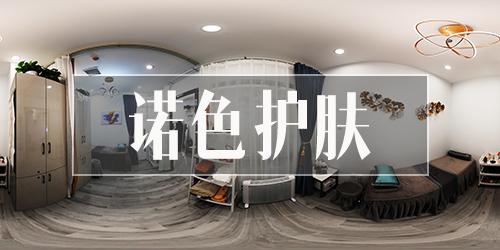 诺色国际皮肤管理中心VR全景