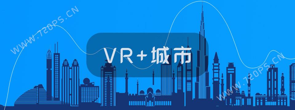 VR+城市