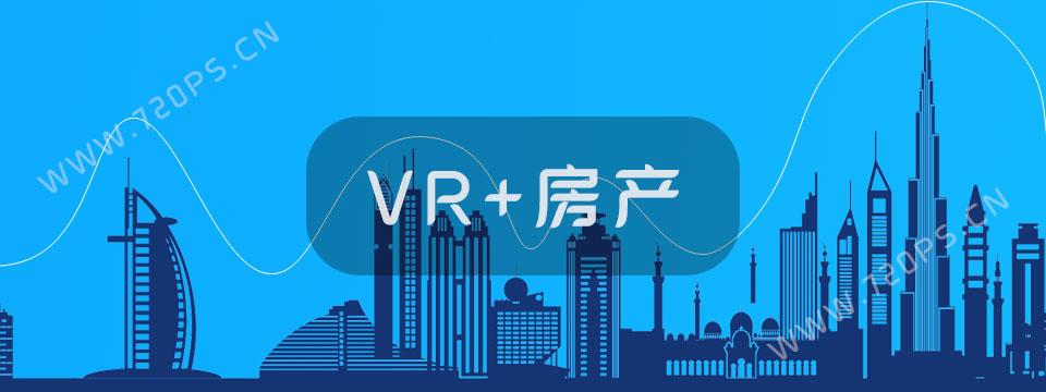 VR+房地产